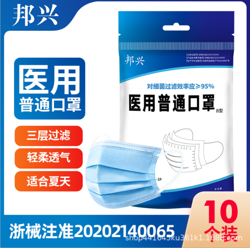 Picture of Disposable surgical mask